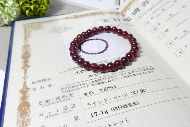 【特価品】宝石質ルビーの6.8mmブレスレット(鑑別書付)-5