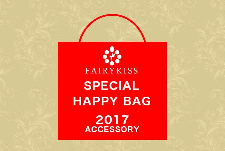 【2017年福袋】パワーストーンと天然石アクセサリーのスペシャルハッピーバッグ