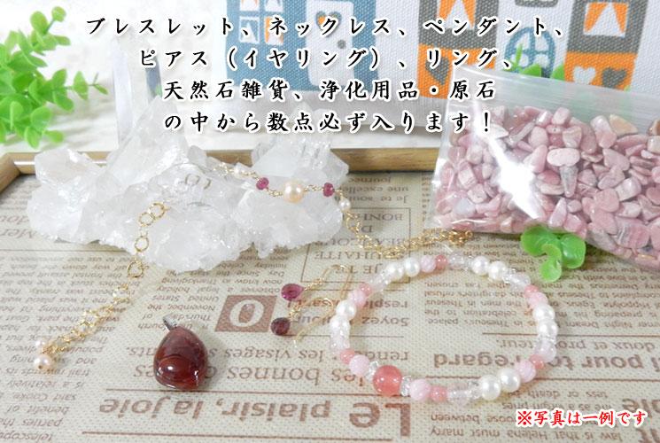 【2017年福袋】パワーストーンと天然石アクセサリーのハッピーバッグ-1