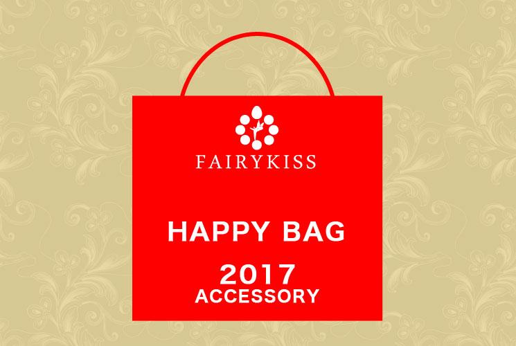 【2017年福袋】パワーストーンと天然石アクセサリーのハッピーバッグ