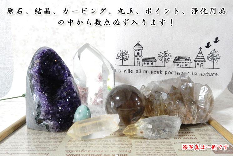【2017年福袋】パワーストーン原石のスペシャルハッピーバッグ-1