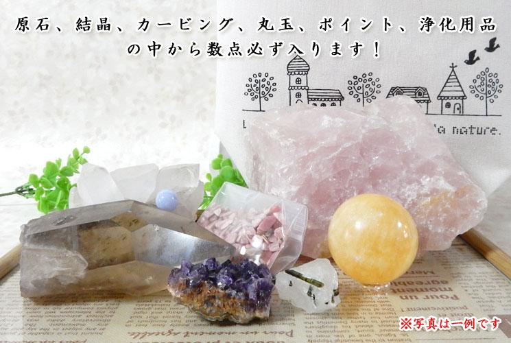 【2017年福袋】パワーストーン原石のハッピーバッグ-1
