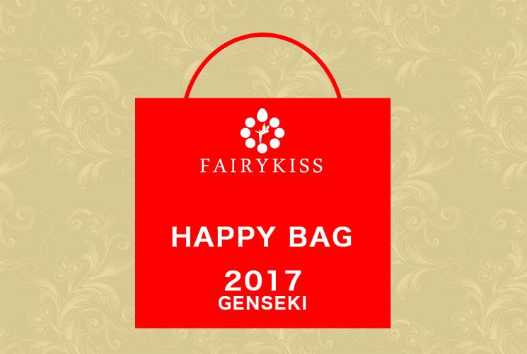 【2017年福袋】パワーストーン原石のハッピーバッグ