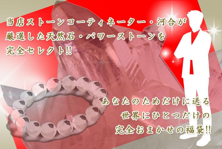 【2018福袋・先行限定販売】パワーストーンと天然石のスペシャルハッピーバッグ-1