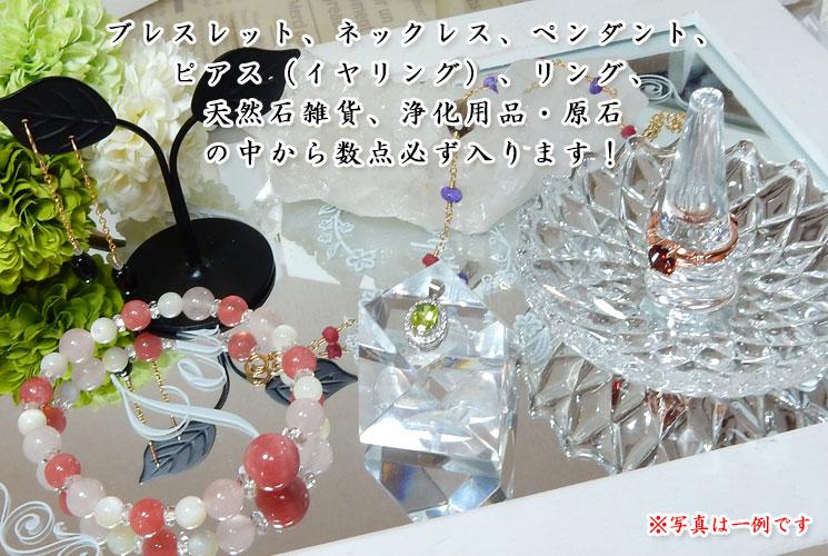 【2019福袋】パワーストーンと天然石アクセサリーのハッピーバッグ-1