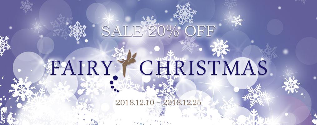 クリスマスセール開催中♪全商品20%OFF!