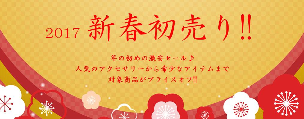 2017年新春初売り♪