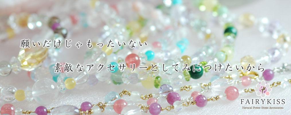 Fairy Kissへようこそ