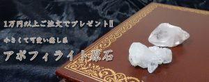 小さな可愛い癒し系「アポフィライトの原石」プレゼント